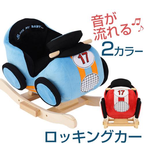 【クーポンで1,008円引き】 座れるぬいぐるみ 子供用 椅子 ロッキング 乗物 クルマ ブルー/レッド ETC001505