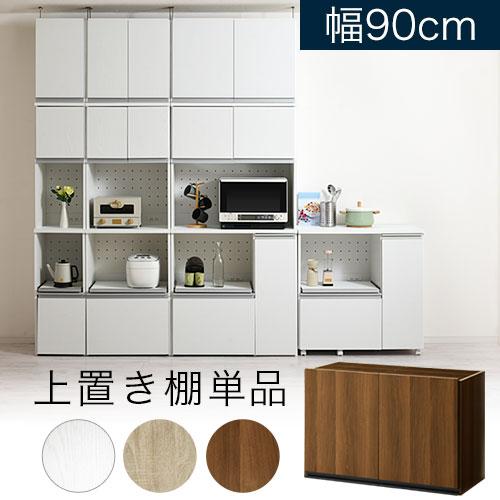 キッチンキャビネット 台所収納 上置き棚 ホワイト/オーク/ウォールナット KRA945033