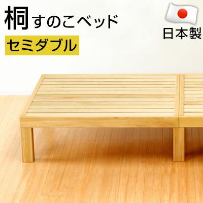 【国産】 ベッド セミダブル 木製 すのこベッド すのこ 手作り スノコ ベット 分割 ヘッドレスベッド 日本製 寝具 天然木 桐 無垢材 湿気対策 快適 桐すのこ 和 送料無料 おしゃれ