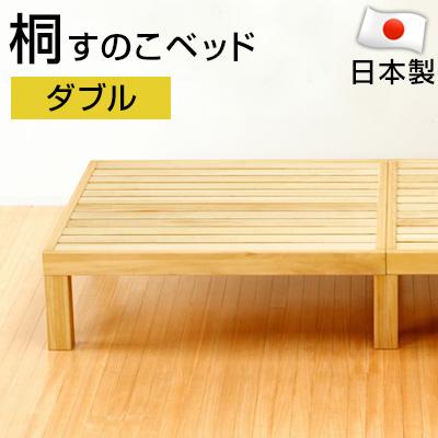 【国産】 ベッド ダブル 木製 すのこベッド すのこ 手作り スノコ ベット 分割 ヘッドレスベッド 日本製 寝具 天然木 桐 無垢材 湿気対策 快適 桐すのこ 送料無料 おしゃれ