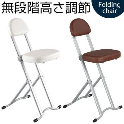 折りたたみチェアー イス 椅子 いす 高さ調節 チェアー 折畳み 折り畳みチェアー パソコンチェアー おしゃれ