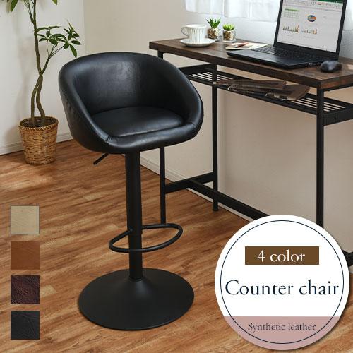 カウンターチェア 回転 バーチェア キッチンチェア ハイチェア カウンターチェアー バーチェアー 昇降式 高さ調節 背もたれ付き イス いす 椅子 おしゃれ