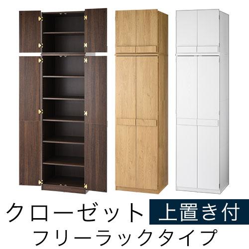 ロッカータンス 扉付き 上置棚 付き つっぱり式 全3色 LRAUW0530