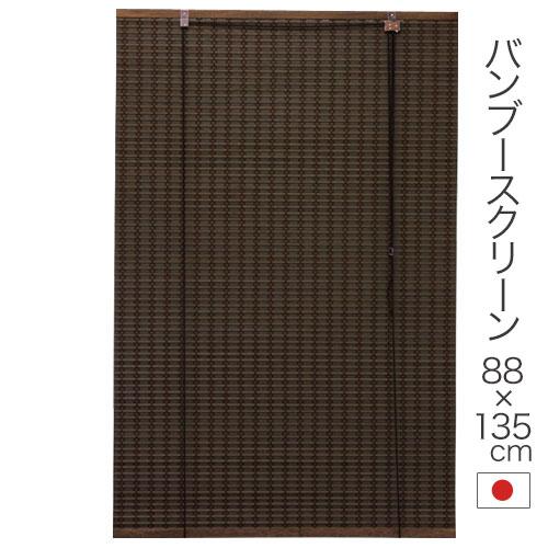 デザイン 竹 自然素材 天然素材 ロールスクリーン ブラインド 間仕切り カーテン アジアン 和室 ブラウン 目隠し 遮光 紫外線 送料無料 おしゃれ 88×135