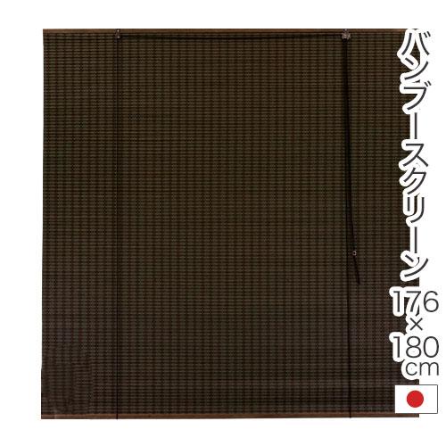 デザイン 竹 自然素材 天然素材 ロールスクリーン ブラインド 間仕切り カーテン アジアン 和室 ブラウン 目隠し 遮光 紫外線 送料無料 おしゃれ 176×180