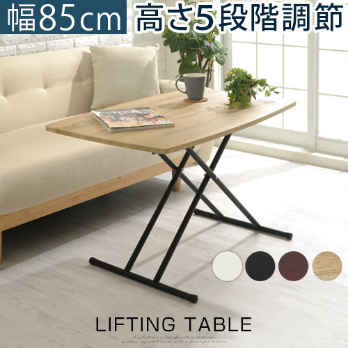 テーブル 昇降式 昇降式テーブル 机 デスク コーヒーテーブル ダイニングテーブル リビ ングテーブル 木製 ホワイト 白 ダークブラウン ブラック 黒 オーク おしゃれ 折りたたみ 一人用 高さ調整 高さ調節 一人暮らし 北欧
