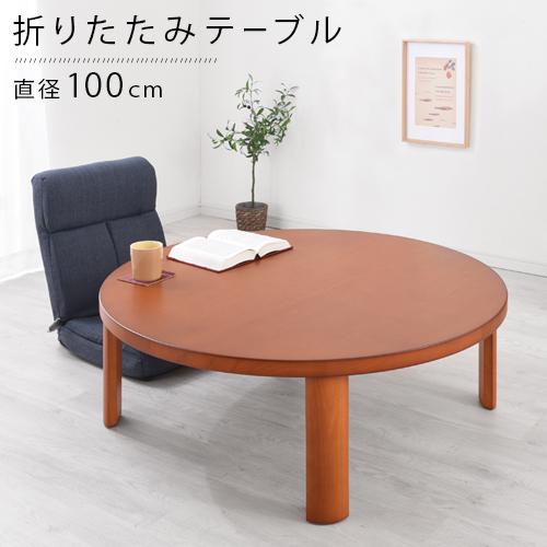 木製テーブル ローテーブル 丸 ちゃぶ台 卓袱台 座卓 テーブル 円卓テーブル 丸テーブル リビングテーブル 折りたたみテーブル 折り畳みテーブル 和風テーブル 折れ脚 折り畳み 和風 幅100cm ブラウン 完成品 おしゃれ