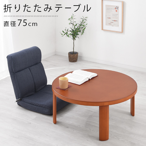 木製テーブル ローテーブル 丸 ちゃぶ台 卓袱台 座卓 テーブル 円卓テーブル 丸テーブル リビングテーブル 折りたたみテーブル 折り畳みテーブル 和風テーブル 折れ脚 折り畳み 和風 幅75cm ブラウン 完成品 おしゃれ