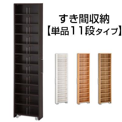 シェルフ 棚 オープン 木製 ラック 収納 本棚 ハイタイプ AV収納 CDラック DVDラック すき間収納 たっぷりすっきり 国産 国内生産 ホワイト 白 ブラウン おしゃれ