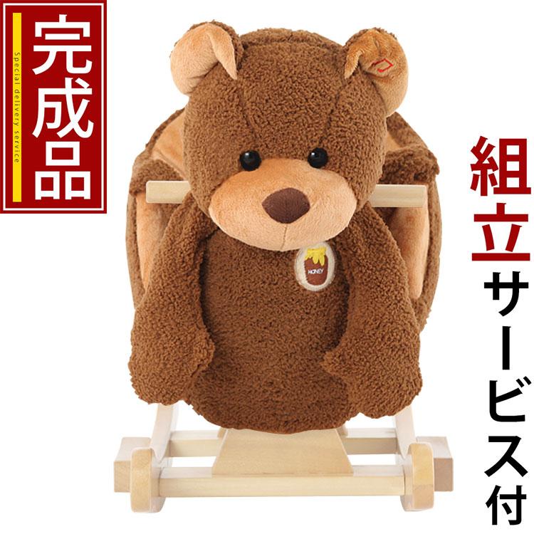 子供 乗り物 玩具 室内 おもちゃ くま クマ 熊 ベア ロッキングチェア ロッキングアニマル アニマルロッキング 揺れる 座れる 乗れるぬいぐるみ ハンドル 木馬 乗用玩具 子供用乗り物 幼児 2歳 3歳 プレゼント 贈り物 祝い