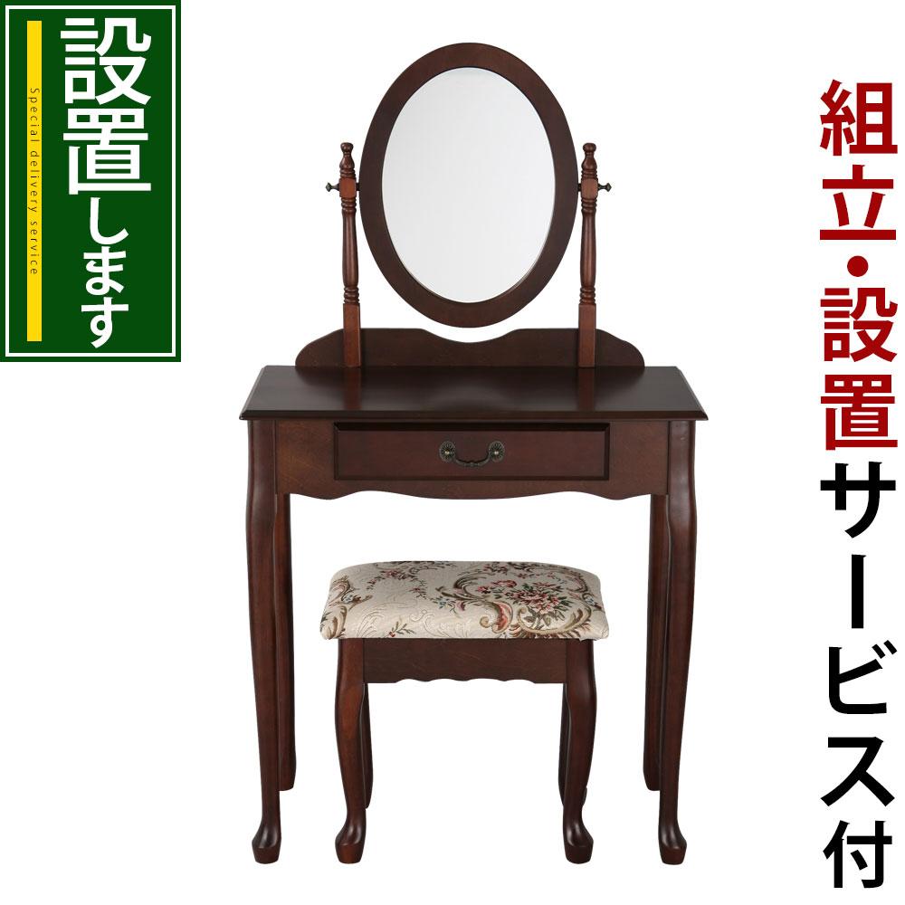 【クーポンで2,000円引き】 化粧台 ミラー テーブル チェア 一人暮らし 全3色 LKONCBUT0570