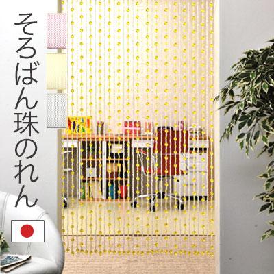 暖簾 ノレン デザイン カジュアル 日本製 和物 和風 目隠し スクリーン 間仕切り イエロー レッド ブラック ビーズ 黒 おしゃれ