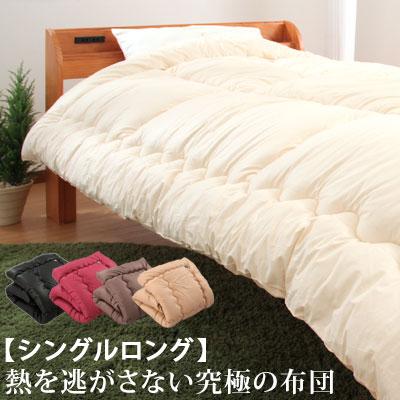 日本製 シンサレート 布団 掛け布団 シングル ロング 保温力羽毛の約2倍 ウルトラ150 抗菌 防臭 防ダニ Thinsulate 3M マイクロファイバー マイティトップ2 寝具 ふとん フトン 掛布団 子供 おしゃれ シングルロング