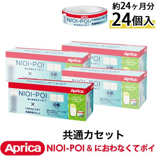 Aprica ニオイポイ×におわなくてポイ共通 専用カートリッジ(24個セット) ETC001263