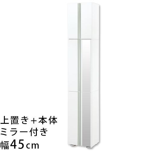 シューズBOX 上置き棚 2点セット 約 幅45×奥行37×高さ242cm 扉付き ミラー付き 国産 ホワイト/ナチュラル/ダークブラウン SBM504500