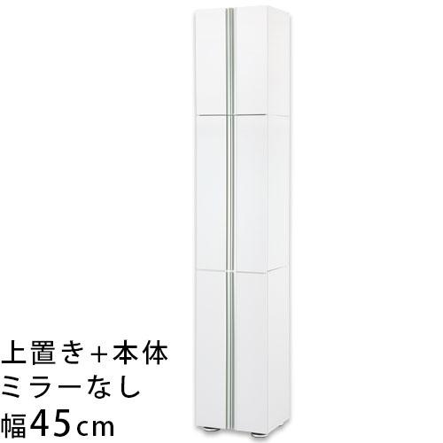 シューズBOX 上置き棚 2点セット 約 幅45×奥行37×高さ242cm 扉付き 国産 ホワイト/ナチュラル/ダークブラウン SBM514500