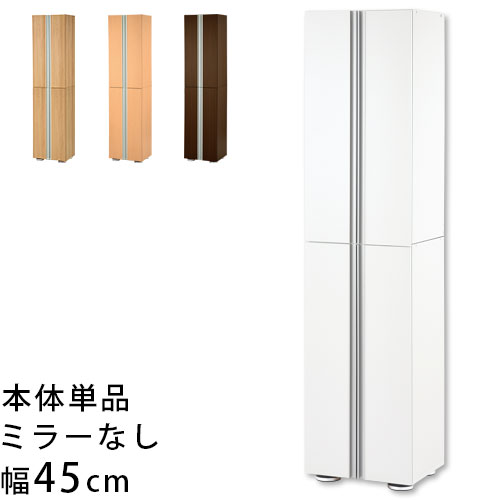シューズBOX 約 幅45×奥行37×高さ183cm 扉付き 国産 ホワイト/ナチュラル/ダークブラウン SBM314500