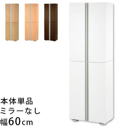 シューズBOX 約 幅60×奥行37×高さ183cm 扉付き 国産 ホワイト/ナチュラル/ダークブラウン SBM316000