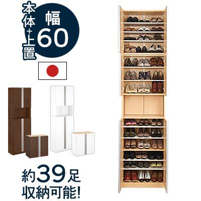 靴箱 下駄箱 玄関収納 収納 スリム 薄型 つっぱり シューズボックス 収納庫 大量収納 靴 ブーツ くつ 日本製 国産 木製 高級 可動棚 洗える棚 幅60 39足 2点 セット商品 おしゃれ