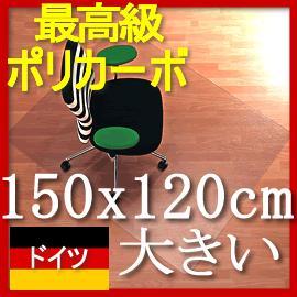 丈夫で何年も使え、高級感のドイツ バイエル社製 チェアマット ポリカーボネートチェアーマット 即出荷