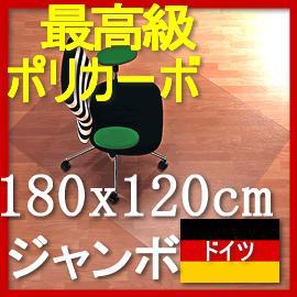 長持ち ドイツ バイエル社製 チェアマット ポリカーボネート製 5年保証木の床保護マット チェアーマット 床暖房 フローリング傷防止 丈夫な おしゃれな雰囲気 ドイツ製 【送料】沖縄・北海道一部・島しょは別途ご連絡致します。