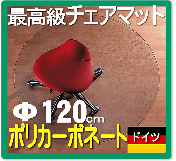 チェアマット チェアーマット ポリカーボネート マット デスク床の保護 畳 フローリング ドイツ製 木床の傷防止【円形120cm】