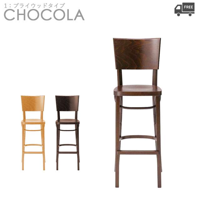 【フレームカラー3色:NA/BR/DB】木製カウンターチェア(ショコラカウンター1:プライウッドタイプ)CHOCOLA クレス(CRES) 脚カット可能