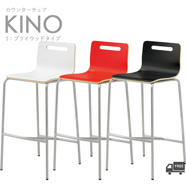 [カラー:ホワイト/レッド/ブラック]スチールカウンターチェア(キーノカウンター1:プライウッドタイプ MW/MR/MB)KINO クレス(CRES)脚カット可能