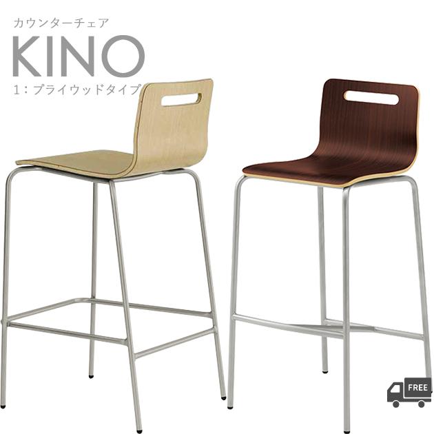 [カラー:木目]スチールカウンターチェア(キーノカウンター1:プライウッドタイプ MN/MD)KINO クレス(CRES)脚カット可能