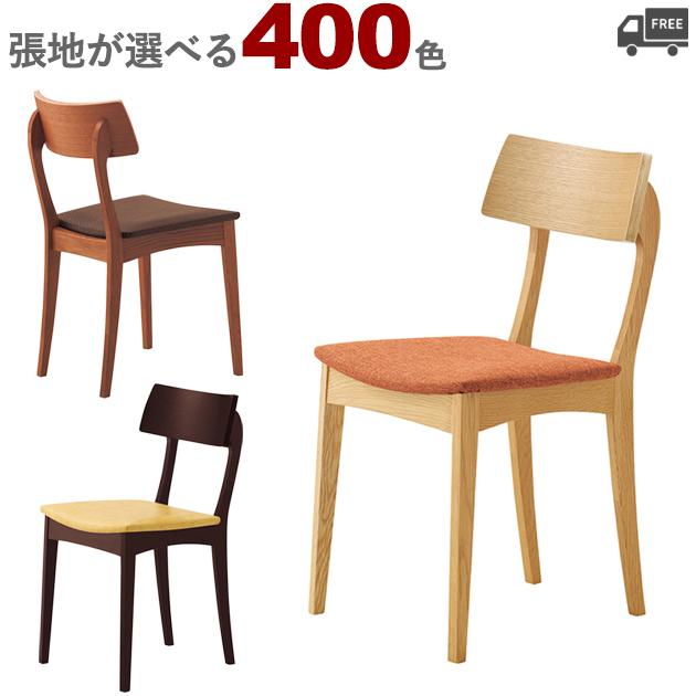 木製ダイニングチェア(アデス)ADES クレス(CRES) 脚カット可能【カラーオーダー 張地が選べる】【フレームカラー3色:NA/3N/1N】椅子