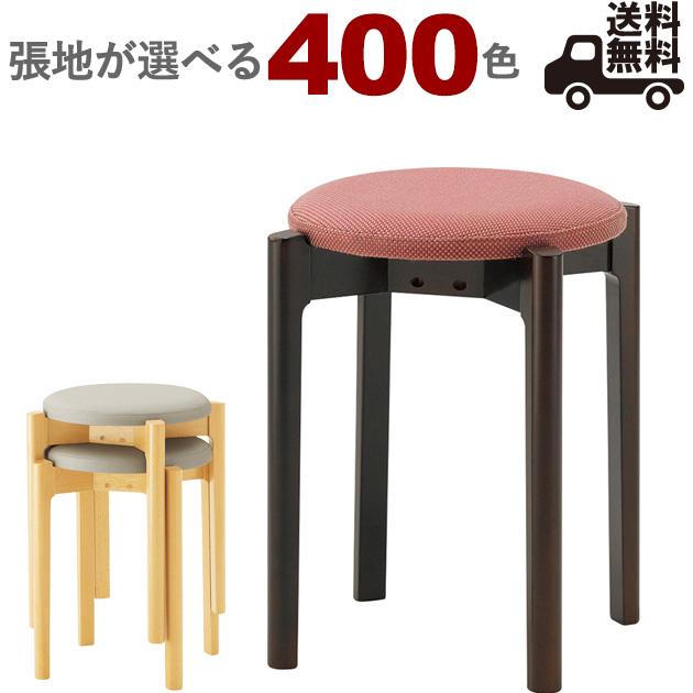 【カラーオーダー・張地が選べる】木製スツールチェア(フーナ 5N/1N)HOONAH クレス(CRES) 脚カット可能