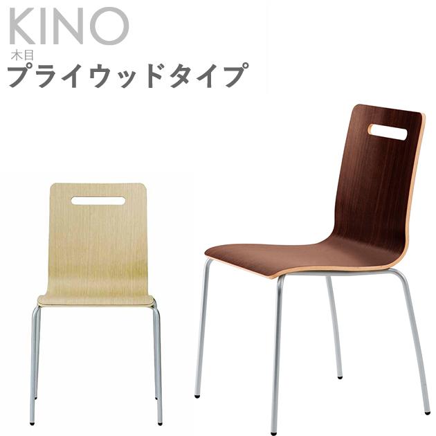 【木部カラー木目:MN/MD】 スチールダイニングチェア スタッキングチェア(キーノ1)KINO クレス