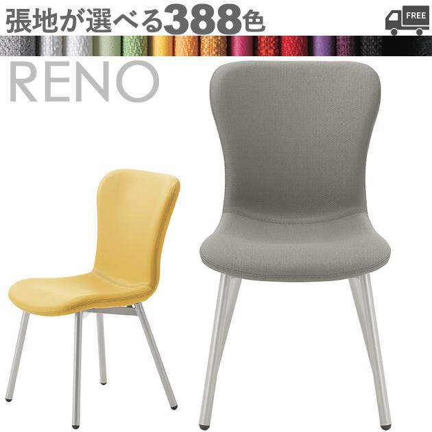 【カラーオーダー・張地が選べる】肘なしダイニングチェア (レーノ)RENO クレス CRES