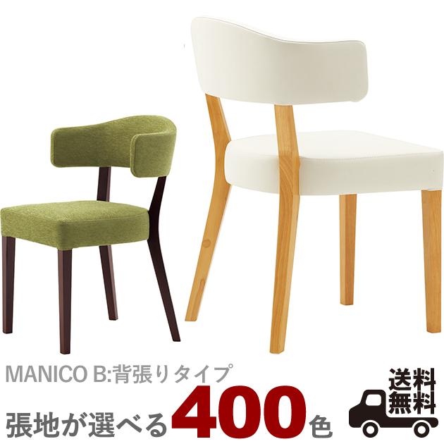 【カラーオーダー・張地が選べる】【フレームカラー2色:5NL/1N】木製ダイニングチェア(マニコB:背張)MANICO クレス(CRES) 脚カット可能
