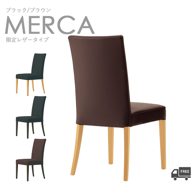 【限定レザータイプ:ブラック/ブラウン】木製ダイニングチェア(メルカAM 5N/1N)MERCA クレス(CRES)脚カット可能