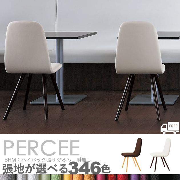 【カラーオーダー・張地が選べる】張りぐるみ木製ダイニングチェア 5N/1N(ペルセBH ハイバック)PERCEE クレス(CRES)