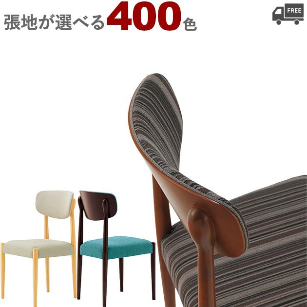 【カラーオーダー・張地が選べる】【フレームカラー3色:5N/3N/1N】木製ダイニングチェア (アラム)ARAM クレス(CRES)脚カット可能