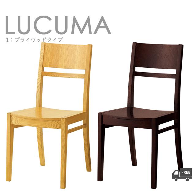 【フレームカラー2色:5N/1N】和風木製ダイニングチェア (ルクマ1:プライウッドタイプ)LUCUMA クレス(CRES) 脚カット可能 [和風・居酒屋・飲食店]