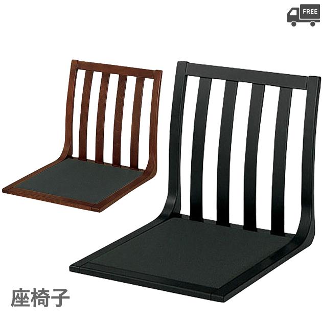 【フレームカラー2色】座椅子ZF9831/ZF9832クレス(CRES)[和風・居酒屋・飲食店]