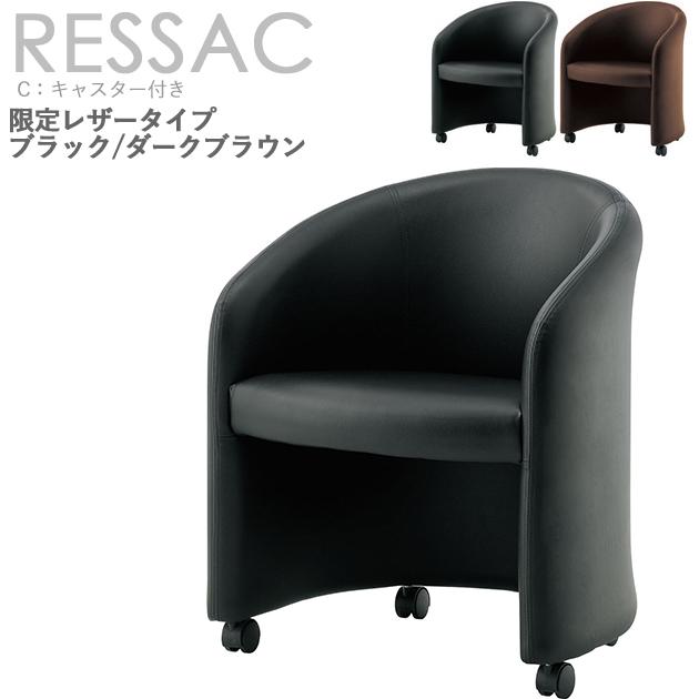 ラウンジチェア キャスター付き(ルサックC限定レザー ブラック/ダークブラウン)RESSAC クレス