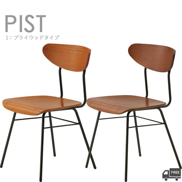 【フレームカラー2色:LBライトブラウン/BRブラウン】スチール脚木製ダイニングチェア(ピスト 1:プライウッドタイプ)PIST クレス