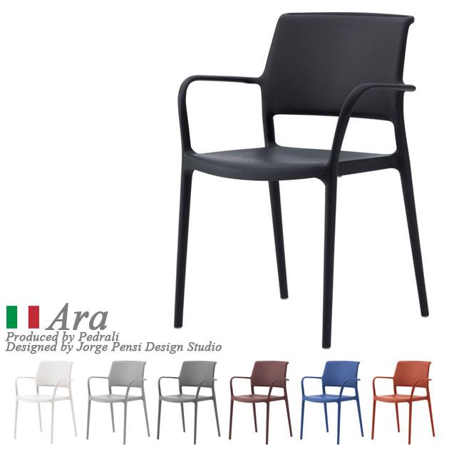 肘付きダイニングチェア・ガーデンチェア(アラ CY028)Ara アルティ(arti) ITALIA製
