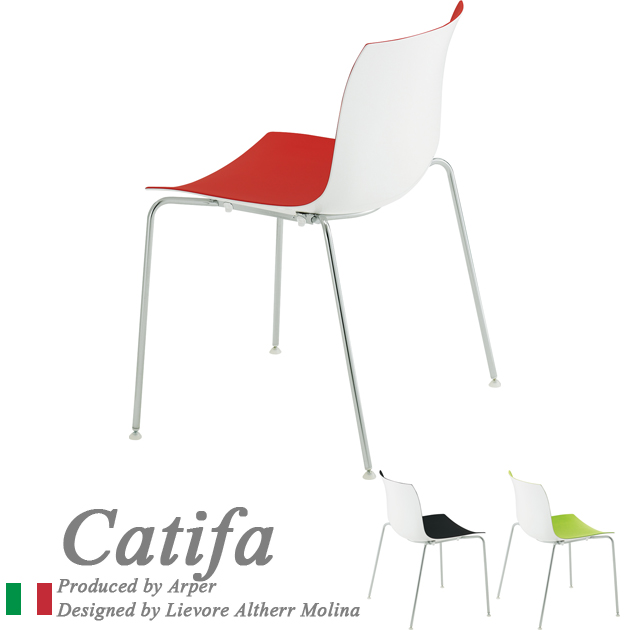 送料無料スチールダイニングチェア スタッキングチェア(カティファ53 CY025)Catifa アルティ(arti)