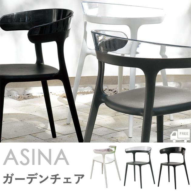 【ホワイト/グレー/ブラック】ガーデンチェア・肘付ダイニングチェア(アシナA/B/C)ASINA クレス(CRES)