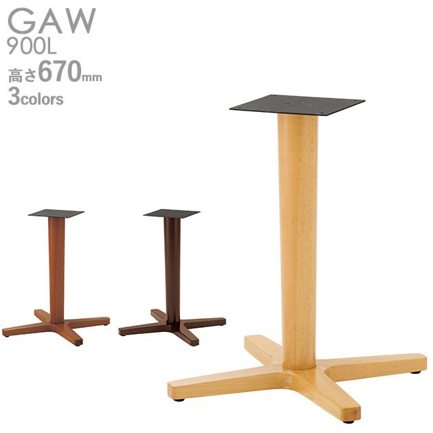 送料無料【カラー:5N/3N/1N】プロ仕様 テーブル脚(GAW 900L脚)高さ670mm クレス(CRES)DIY