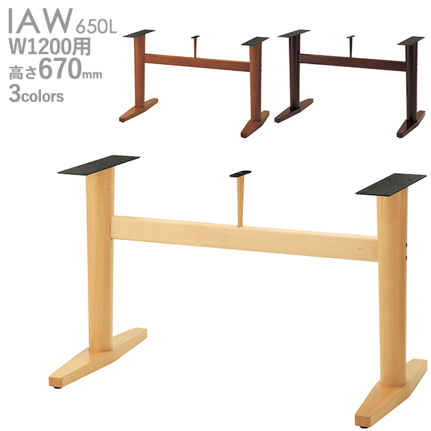 送料無料【カラー:5N/3N/1N】プロ仕様 テーブル脚(IAW 650L)~幅1200×奥行900用 対立脚 クレス(CRES)DIY