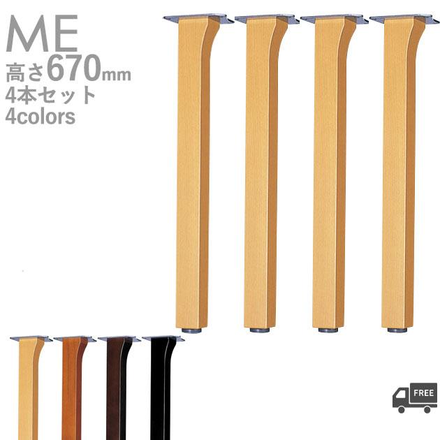 送料無料【カラー:5N・9N・1N・6T】プロ仕様 テーブル脚(ME脚 4本セット)高さ670mm クレス(CRES)DIY