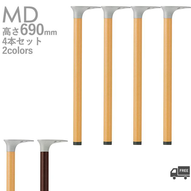 送料無料【カラー:NA/DB】プロ仕様 テーブル脚(MD脚 4本セット)高さ690mm クレス(CRES)DIY