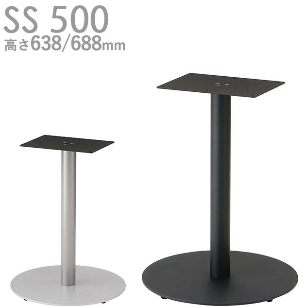 送料無料【カラー:SI/BM】プロ仕様 テーブル脚(SS脚 500)高さ638/688mm クレス(CRES)DIY