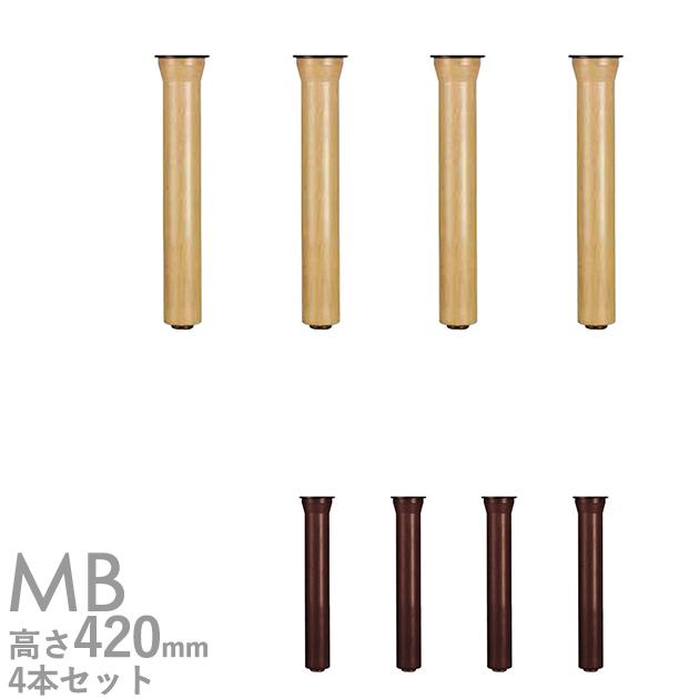 送料無料【カラー:8N/1N】プロ仕様 テーブル脚 木脚(MB脚 4本セット)高さ420mm クレス(CRES)DIY